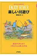 【バーゲン本】楽しい川遊び -new Outdoor Handbook