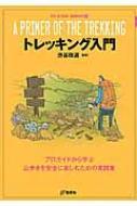 【バーゲン本】トレッキング入門 -new Outdoor Handbook