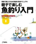 【バーゲン本】親子で楽しむ魚釣り入門 Outdoor Sports