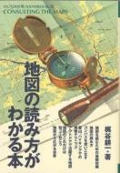 【バーゲン本】地図の読み方がわかる本 -outdoor Handbook