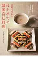 【バーゲン本】家庭で作れるはじめての韓国宮廷料理