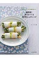 【バーゲン本】韓国流!美人をつくる野菜たっぷりレシピ