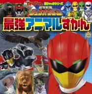 【バーゲン本】動物戦隊ジュウオウジャー最強アニマルずかん てれびくん超ひゃっかシリーズ