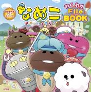 【バーゲン本】なめこせかいのともだちわくわくファイルブック ぷっちぐみアニメ超ひゃっか