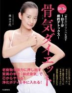 【バーゲン本】骨気ダイエット DVD付