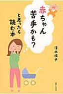 【バーゲン本】赤ちゃん苦手かも?と思ったら読む本
