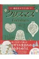 【バーゲン本】クリスマス-ぬりえ+クラフト