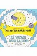 【バーゲン本】ぬり絵で楽しむ映画の世界-カラーリング・シネマ