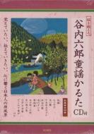【バーゲン本】脳を鍛える谷内六郎童謡かるた CD付