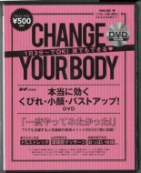 【バーゲン本】本当に効くくびれ・小顔・バストアップ!DVD