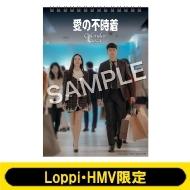2021年卓上カレンダー(4月始まり) / 愛の不時着 【Loppi・HMV限定】