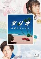 タリオ 復讐代行の2人 Blu-ray BOX(3枚組)