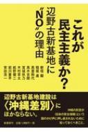 """これが民主主義か? 辺野古新基地に""""NO""""の理由"""