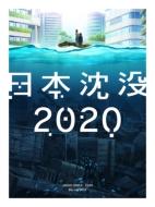 Japan Sinks:2020 Blu-Ray Box