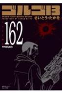ゴルゴ13 162 FRIENDS SPコミックスコンパクト