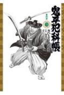 鬼平犯科帳 72 友の文 Spコミックスコンパクト
