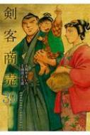 剣客商売 39 Spコミックス