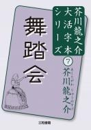 芥川龍之介 7 舞踏会 大活字本シリーズ