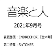 音楽と人 2021年 9月号 【表紙:ENDRECHERI(堂本剛)/第二特集:SixTONES】