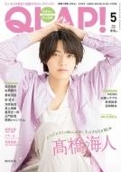 QLAP! (クラップ)2021年 5月号 【表紙:高橋海人(King & Prince)】