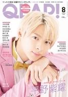 QLAP! (クラップ)2021年 8月号 【表紙:平野紫耀 (King & Prince)】