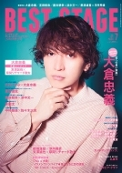 BEST STAGE (ベストステージ)2021年 7月号 【表紙:大倉忠義(関ジャニ∞)】