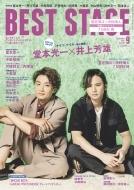 BEST STAGE (ベストステージ)2021年 9月号 【表紙:堂本光一×井上芳雄】