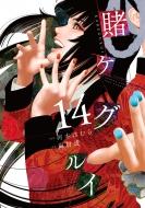 賭ケグルイ 14 ガンガンコミックスJOKER