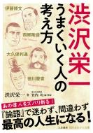 渋沢栄一 うまくいく人の考え方 知的生きかた文庫
