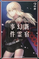 Fate/Grand Order ‐Epic of Remnant‐ 亜種特異点i 悪性隔絶魔境 新宿 新宿幻霊事件 2  角川コミックス・エース