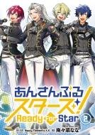 あんさんぶるスターズ! Ready For Star 2 裏少年サンデーコミックス