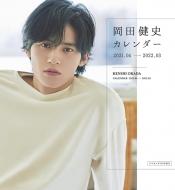 岡田健史カレンダー2021.04‐2022.03(DVD付)
