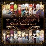 テイルズ オブ オーケストラコンサート 25th Anniversary コンサートアルバム