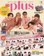 TVガイドPLUS VOL.41【表紙:関ジャニ∞】[TVガイドMOOK]