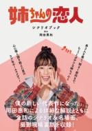 「姉ちゃんの恋人」シナリオブック TVガイドMOOK