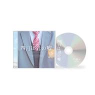 ミュージカル『四月は君の嘘』コンセプトアルバム