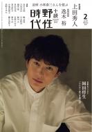 小説 野性時代 第207号 2021年 2月号 【表紙&グラビア:岡田将生】