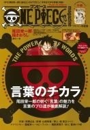 ONE PIECE magazine Vol.11 集英社ムック