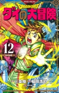 ドラゴンクエスト ダイの大冒険 新装彩録版 12 愛蔵版コミックス