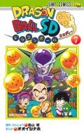 ドラゴンボールSD 7 ジャンプコミックス