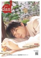 TVガイドdan[ダン]vol.34【表紙:吉沢亮】[TOKYO NEWS MOOK]