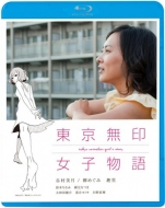 東京無印女子物語【Blu-ray】