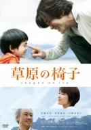 草原の椅子【DVD】