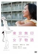 東京無印女子物語【DVD】