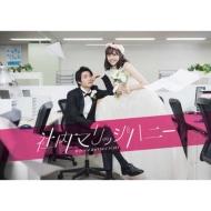 社内マリッジハニー DVD-BOX