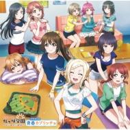 ラブライブ!虹ヶ咲学園 〜おはよう放送室〜ドラマCD第三弾
