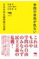 学問の自由が危ない 日本学術会議問題の深層
