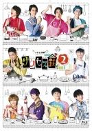 テレビ演劇 サクセス荘2 mini Blu-ray