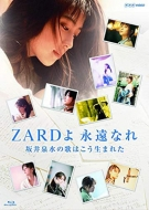ZARDよ 永遠なれ 坂井泉水の歌はこう生まれた(Blu-ray)