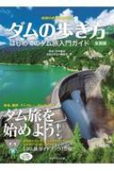 地球の歩き方japan ダムの歩き方 全国版 初めてのダム旅入門ガイド 地球の歩き方japan